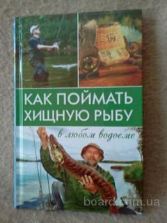 Как поймать хищную рыбу в любом водоёме