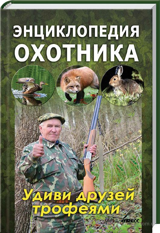 Энциклопедия охотника. Справочник.