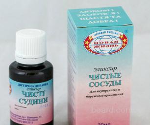 Чистые сосуды эликсир