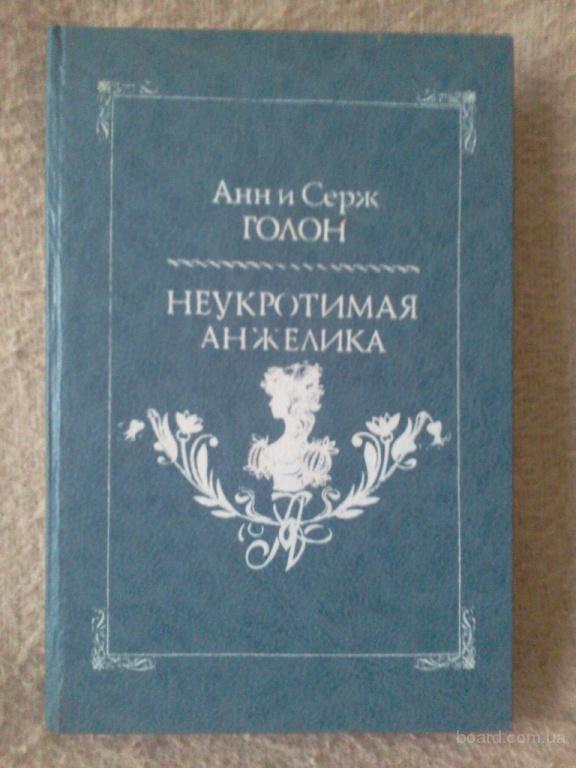 """Анн и Серж Голон """"Неукротимая Анжелика"""". Роман."""