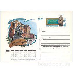 ПК «100 лет галереи Айвазовского».1980г. АВИА. No 87