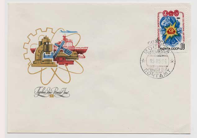 КПД. «50-летие Института Патона». 1984г. No 840 (каталог Максименко). Марка No 5509. Спецгашение.