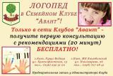 "Логопед в семейном клубе ""Авант"""
