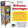 "Мобильная фотокабина ""Компакт-Лайт"""