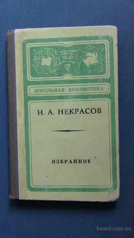 Н.А. Некрасов Избранное
