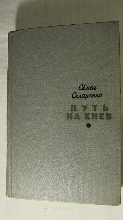 Путь на Киев. С. Скляренко  (Роман 600с, о событиях Гражданской войны на Украине)