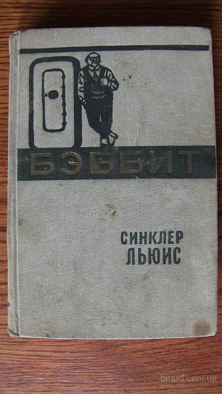 Бэббит. Синклер Льюис. 1959г.