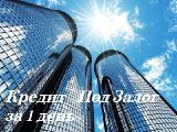 Мгновенный кредит под залог недвижимости Киева