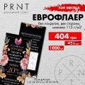 Печать полиграфической и широкоформатной продукции