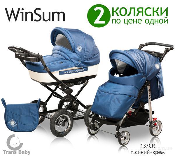Купить детскую коляску Winter&Summer – реальная экономия