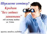 Кредит в Києві під заставу нерухомості за 1 день без довідки