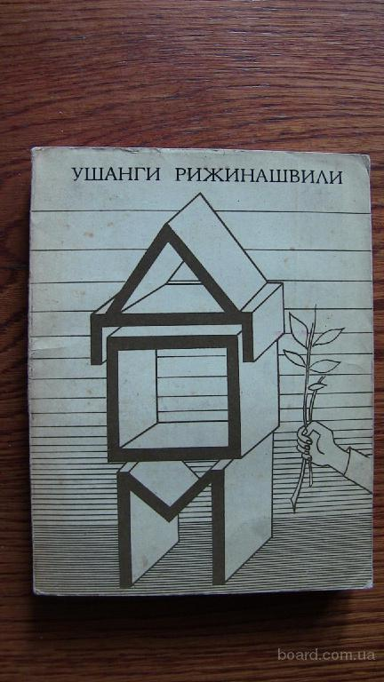 «Дом. Повести и рассказы», Ушанги Рижинашвили