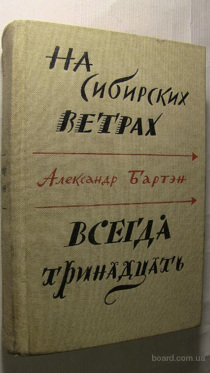 На сибирских ветрах. Всегда тринадцать. А. Бартэн. Авторский сборник (Хорошее состояние книги)