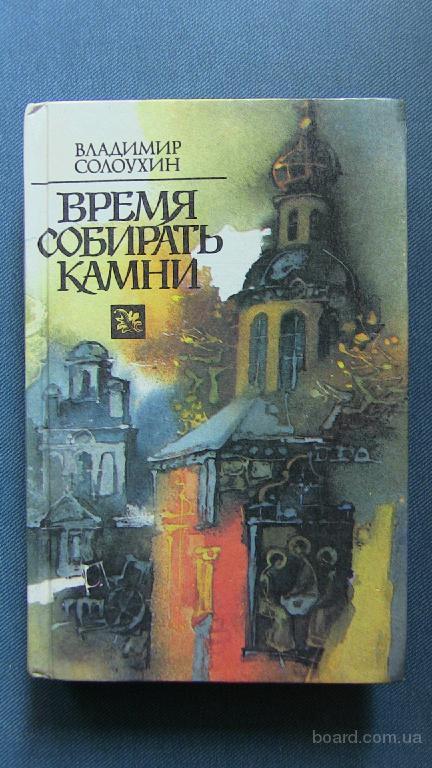 """В. Солоухин """"Время Собирать Камни"""" хорошее состояние!"""