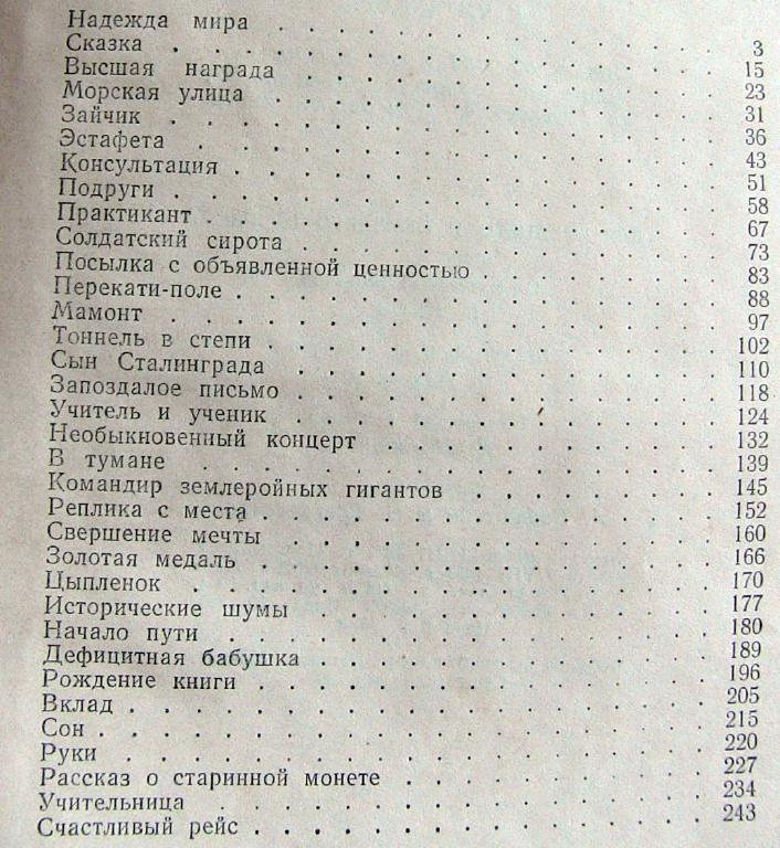 Современники. Борис Полевой. 1953г. Издательство Детской литературы