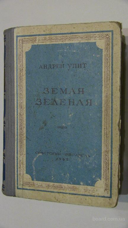 Земля зеленая. Андрей Упит. изд. 1949г. 928с.