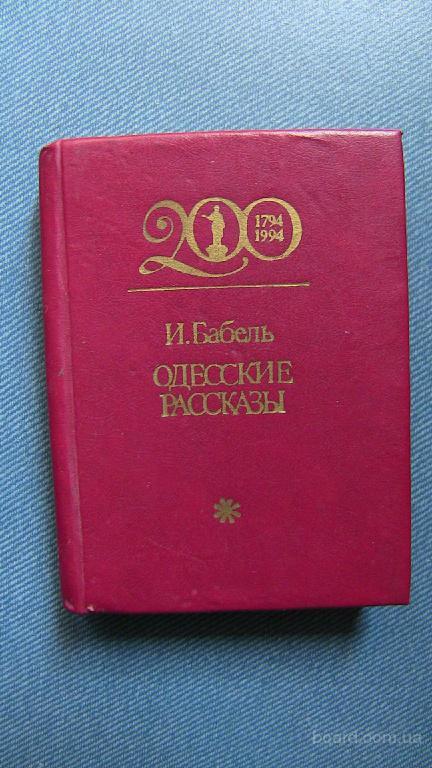 И. Бабель Одесские рассказы. миниатюрный формат (карманный)