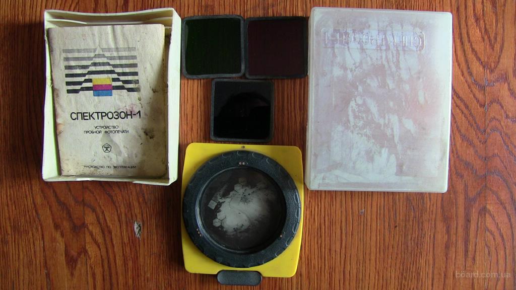 Спектрозон-1 - устройство пробной фотопечати