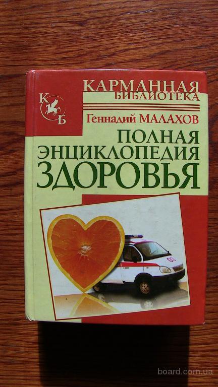 Малахов Г. Полная энциклопедия здоровья. 643 с. Хорошее состояние книги.