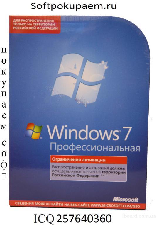 Microsoft (Майкрософт) купим оперативно и дорого лицензионное программное обеспечение