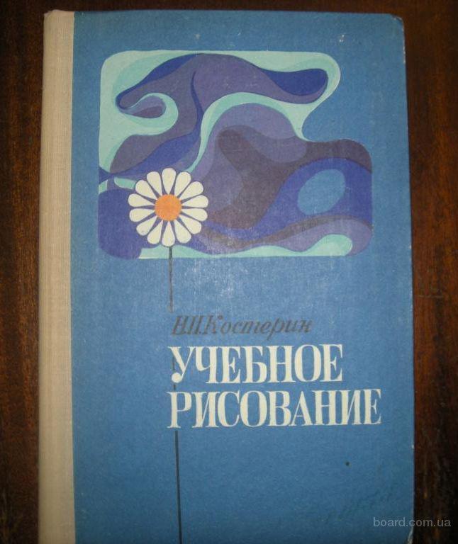 Костерин Н. Учебное рисование.
