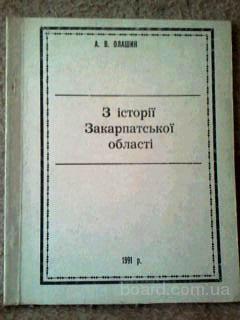 А.В.Олашин. З iсторiї Закарпатської областi. Учебное пособие