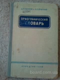 Д.Н.Ушаков.  Орфографический словарь