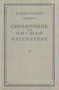 Справочник по высшей математике. Выгодский М.Я.