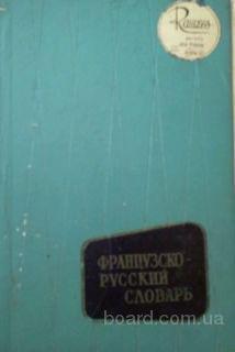 Французско-русский словарь.