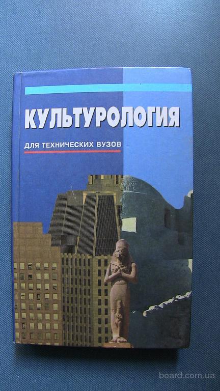 Культурология.  Феникс 2001г., Ростов-на-Дону,   448с.