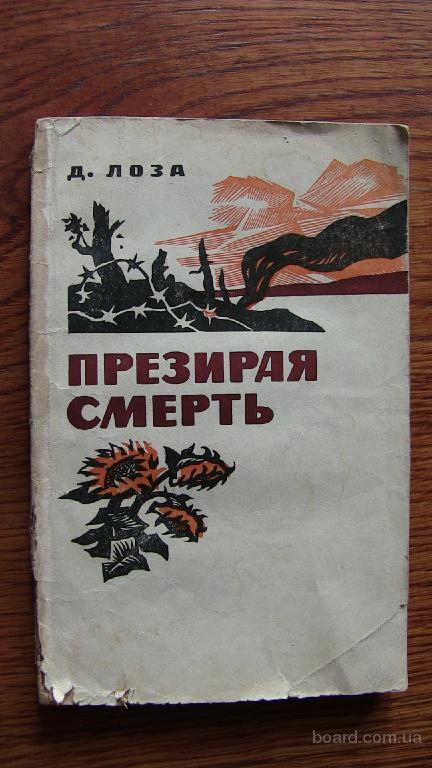 Презирая смерть: Из фронт. записей/Лит. запись Л. М. Пантелеевой