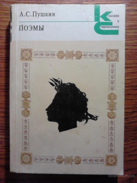 А.С. Пушкин Поэмы.