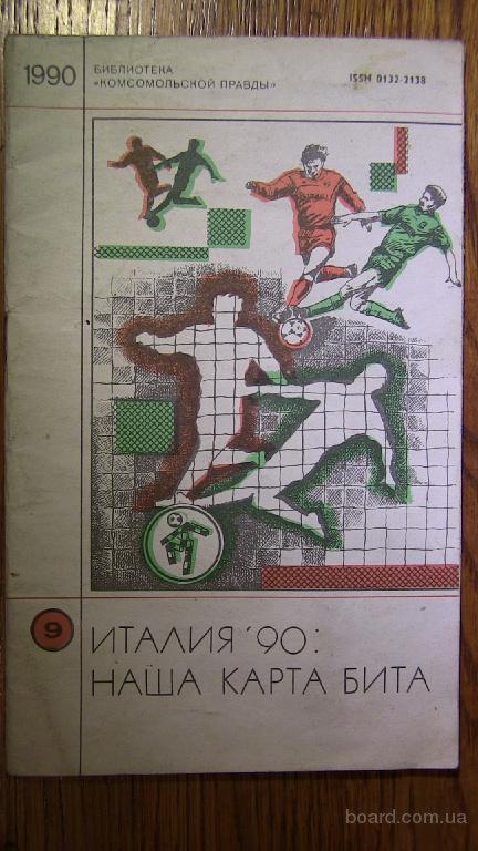 Италия-90 наша карта бита. Футбол.