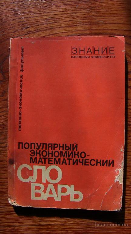"""Популярный экономико-математический словарь. Москва """"Знание"""" 1973г. .166с."""