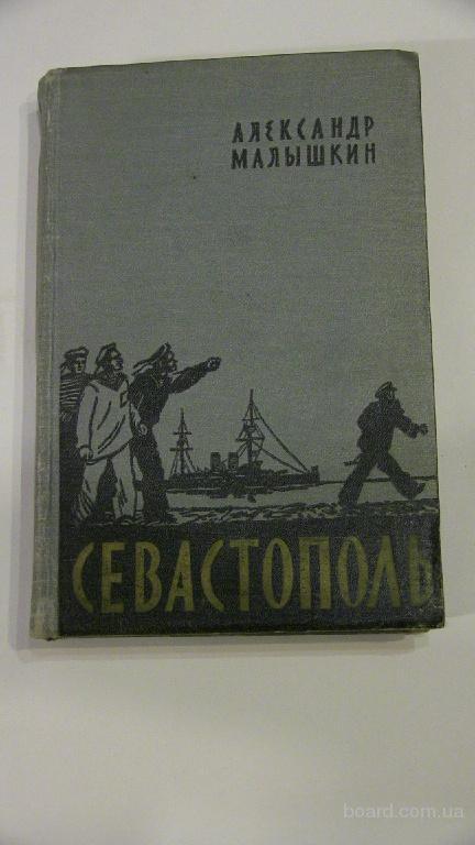 Севастополь.1957 г. Александр Малышкин