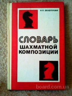Словарь шахматной композиции