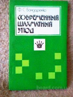 Современный шахматный этюд. Ф.Бондаренко