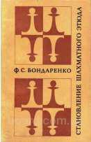Ф. Бондаренко. Становление шахматного этюда