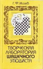 Исаев Г. Ф. Книга. Творческая лаборатория шашечного этюдиста.