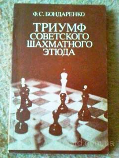 Триумф советского шахматного этюда. Бондаренко Ф.С.