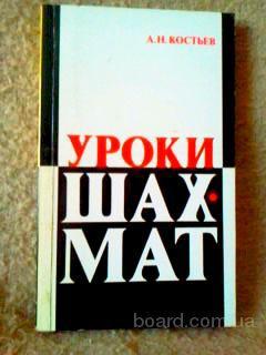 А.Н.Костьев. Уроки шахмат.