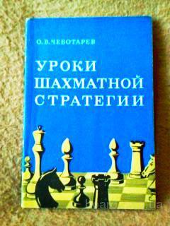 Уроки шахматной стратегии. Автор: Олег Чеботарев.