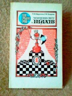 """""""Чемпіони світу із шахів"""" Марусенко П. В., Лазарева Т. Ф."""