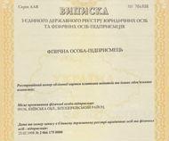 Регистрация ФЛП (СПД) в Киеве