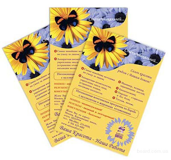 Печать визиток, листовок, буклетов, афиш, еврофлаеров Доставка по Украине