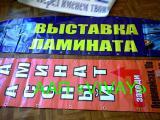 Изготовление баннеров, баннерных растяжек, пленок, сеток Доставка по Украине