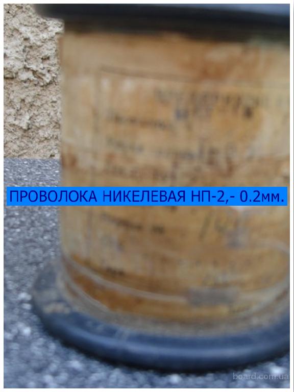 никелевая проволока,диаметр 0.2 милиметра