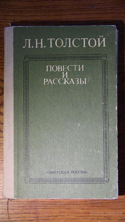Л.Н. Толстой Повести и Рассказы. состояние книги нормальное