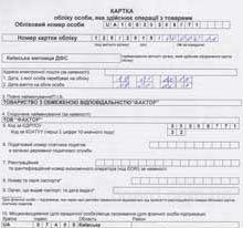 Аккредитация на таможне в Киеве и области