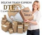 Курьерская Служба Доставки Delicar Trans Express DTE